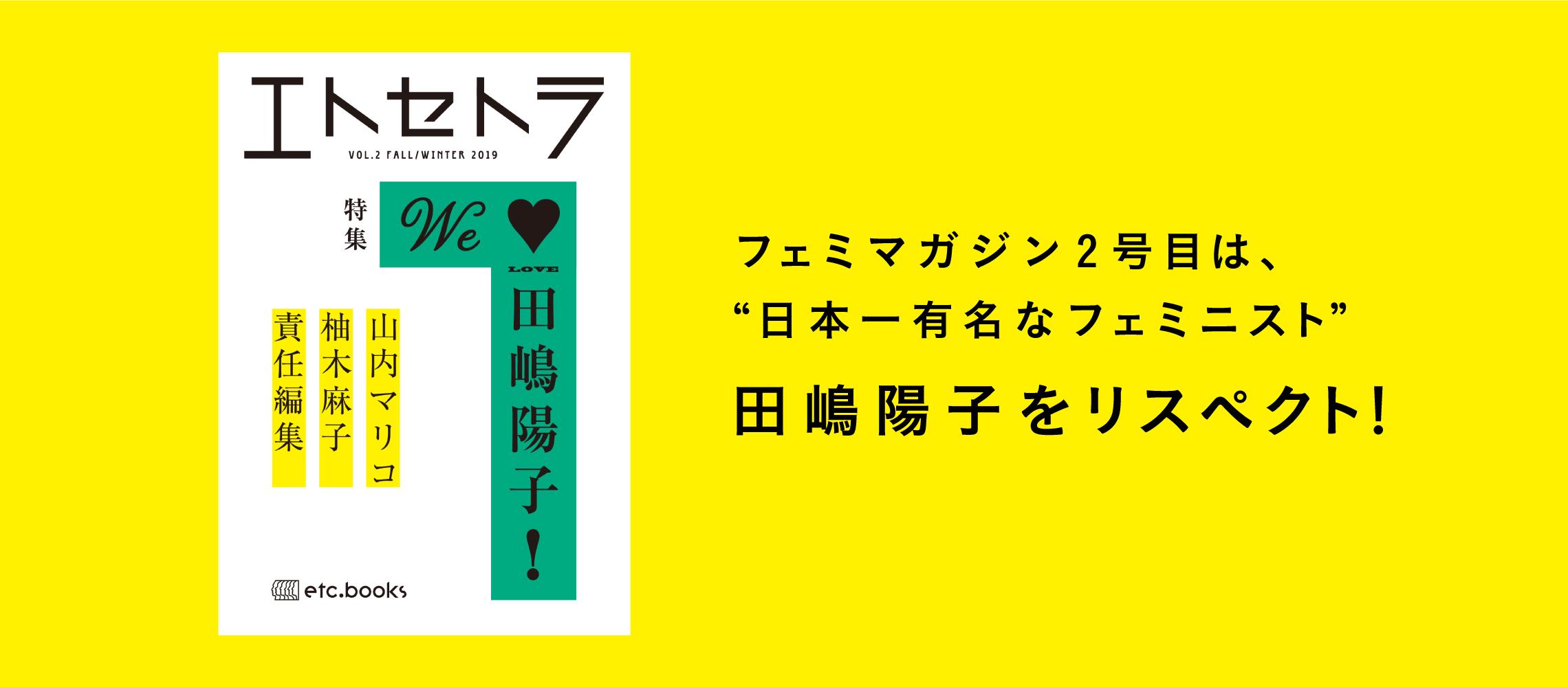 エトセトラ Vol.2