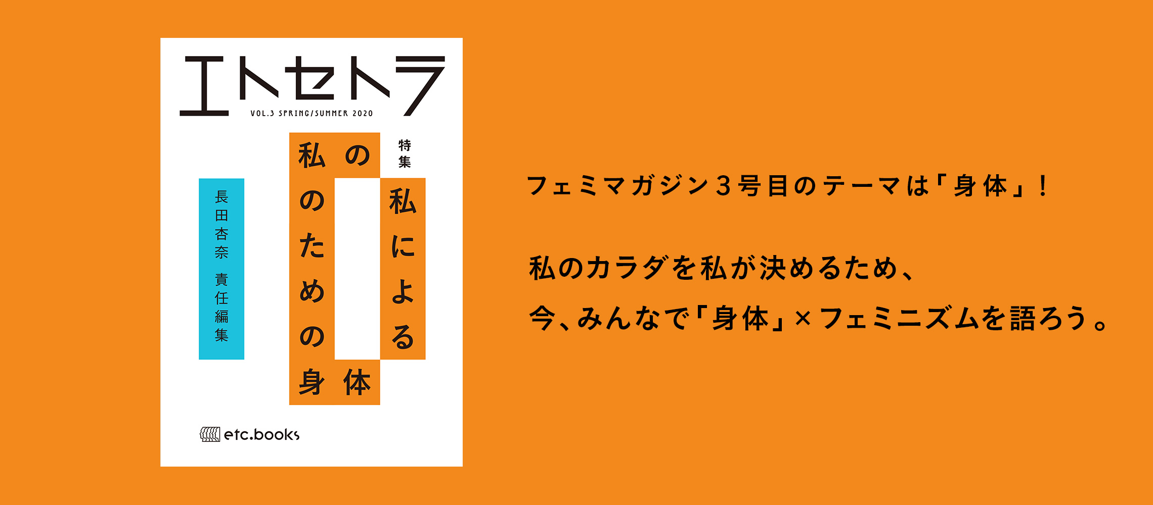 エトセトラ Vol.3