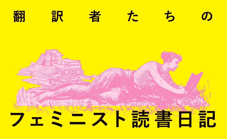 翻訳者たちのフェミニスト読書日記