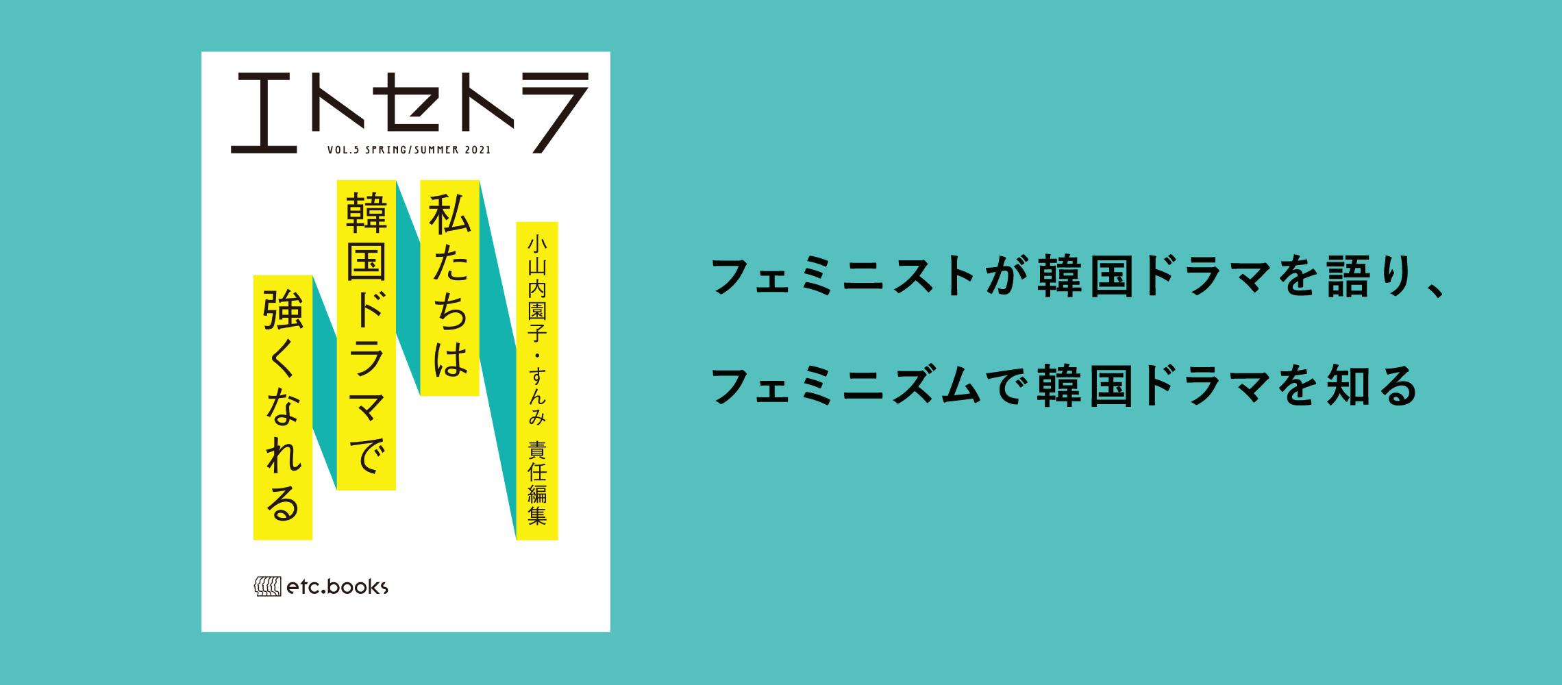 エトセトラ Vol5